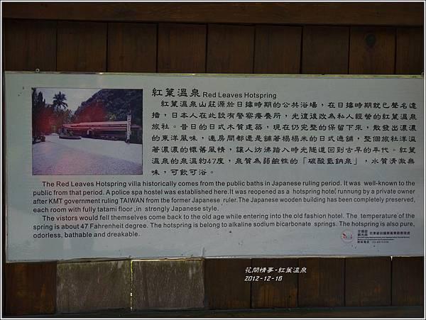 2012-12-紅葉溫泉33