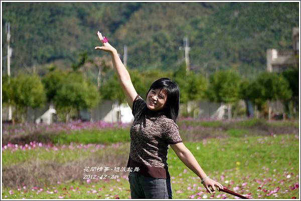 2012-12-隨波起舞1