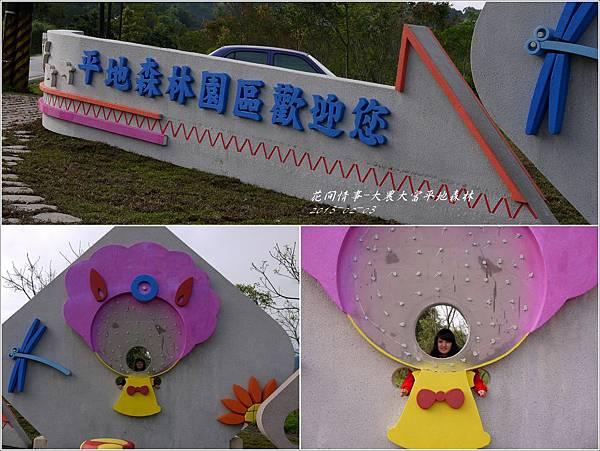 2013-02-大農大富平地森林2