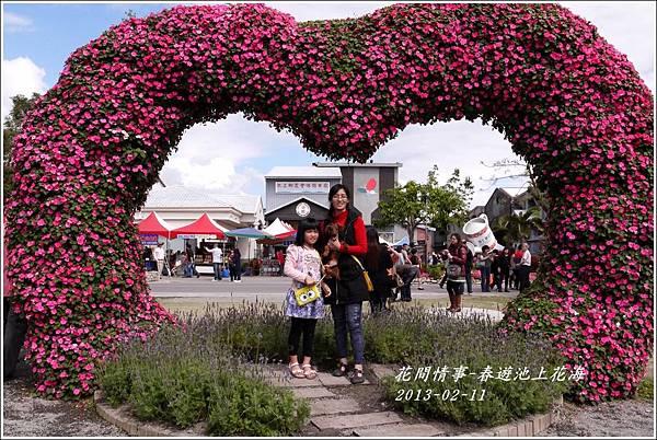2013-02-池上花海28