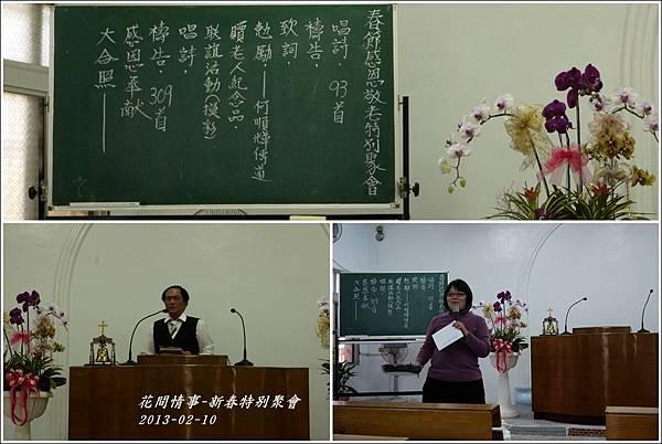 2013-02-新春特別聚會1