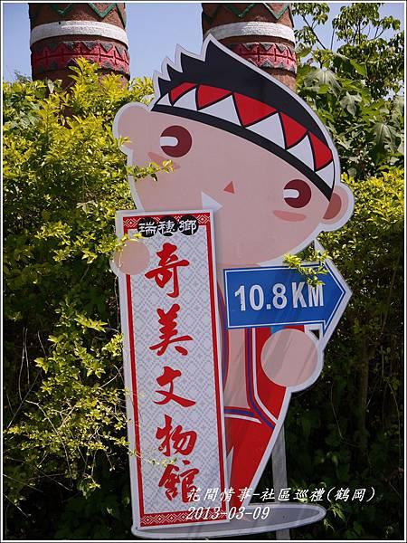 2013-03-鶴岡社區巡禮8