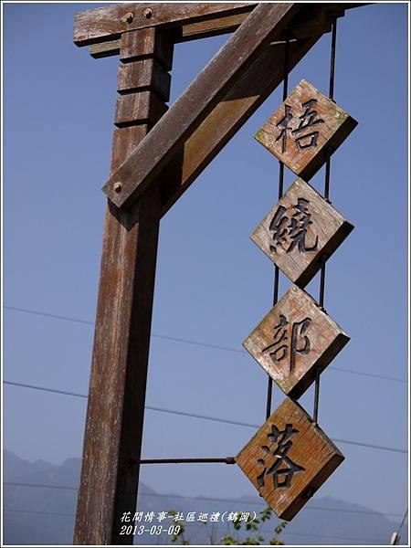 2013-03-鶴岡社區巡禮29