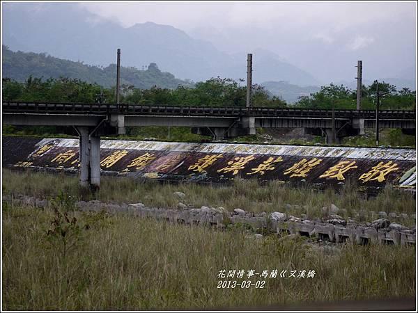 2013-03-馬蘭ㄍㄡ溪橋3