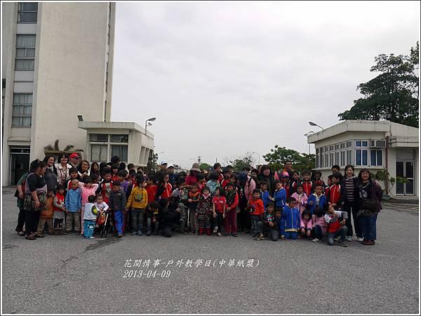 2013-04-戶外教學(中華紙漿)2