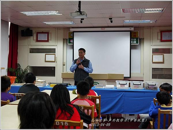 2013-04-戶外教學(中華紙漿)3