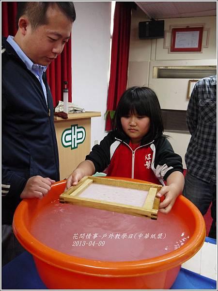 2013-04-戶外教學(中華紙漿)9