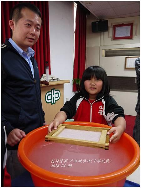 2013-04-戶外教學(中華紙漿)10