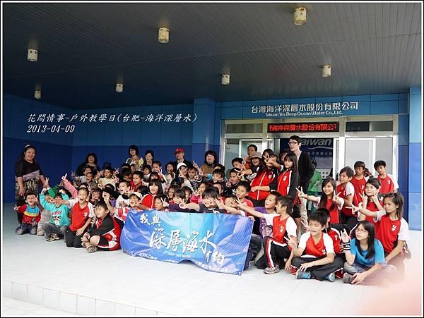 2013-04-戶外教學(台肥-海洋深層水)2