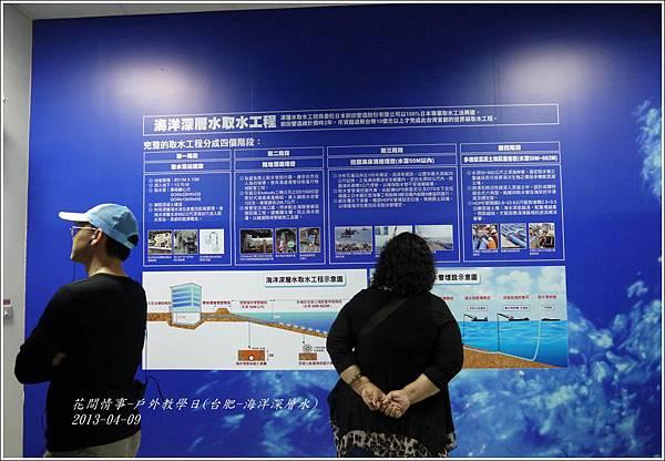 2013-04-戶外教學(台肥-海洋深層水)7