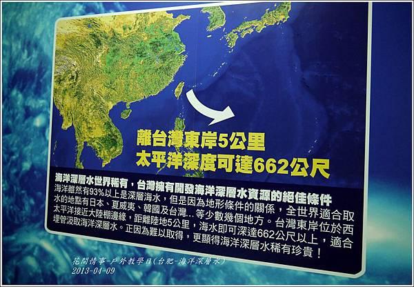 2013-04-戶外教學(台肥-海洋深層水)6