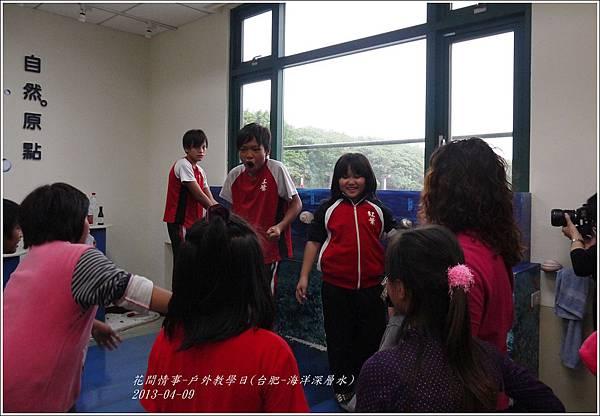 2013-04-戶外教學(台肥-海洋深層水)9