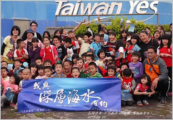 2013-04-戶外教學(台肥-海洋深層水)11