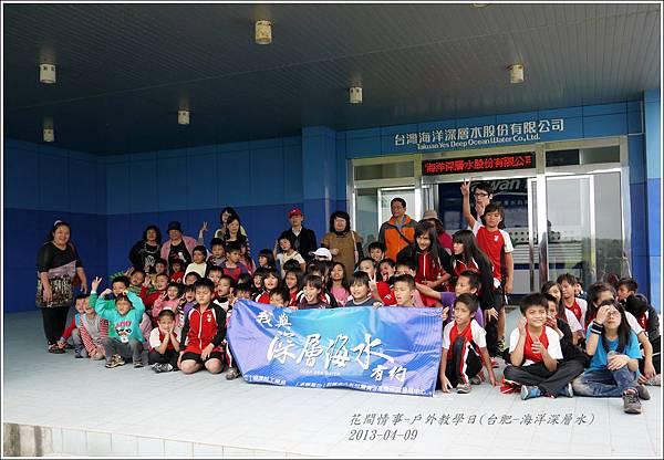 2013-04-戶外教學(台肥-海洋深層水)13