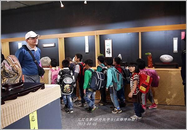 2013-04-戶外教學(石雕博物館)3