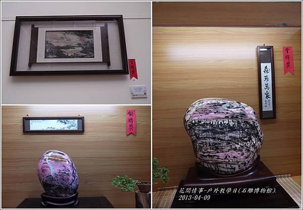 2013-04-戶外教學(石雕博物館)8