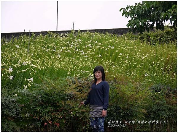 2013-04-百合戀(瑞穗泛舟遊客中心)6