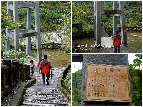 2013-04-南安鹿鳴吊橋5