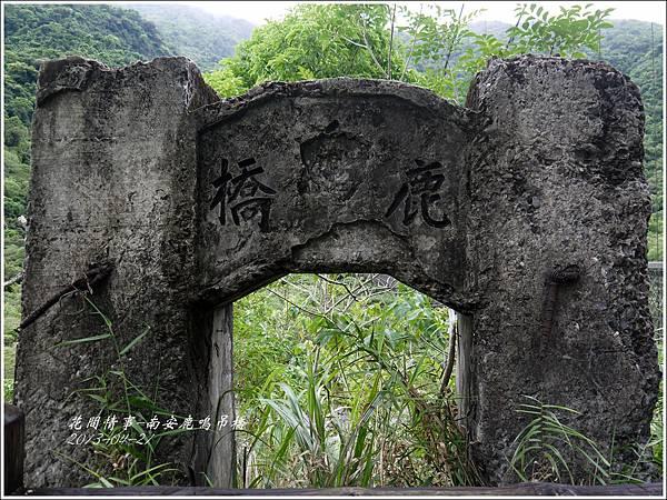 2013-04-南安鹿鳴吊橋24