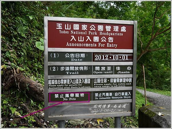 2013-04-南安遊2