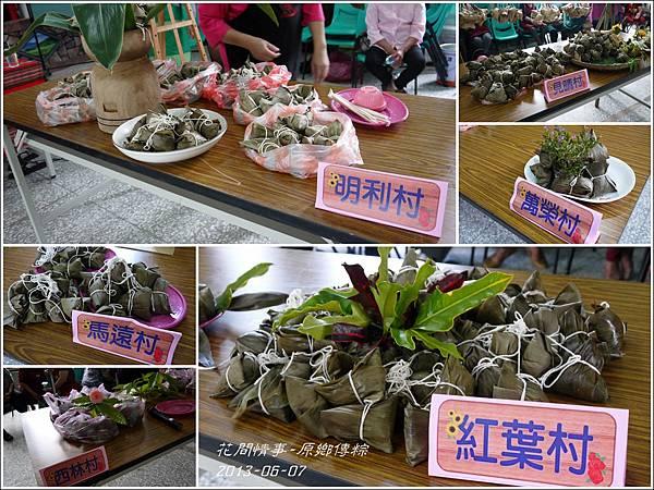 2013-原鄉傳粽-慶端午19