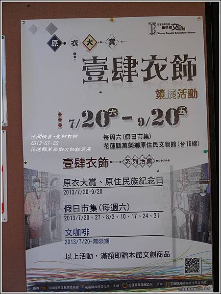 2013-花蓮縣萬榮鄉文物管策展-壹飾衣飾39.jpg