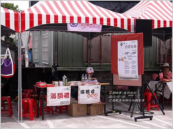 2013-花蓮縣萬榮鄉文物管策展-壹飾衣飾2.jpg