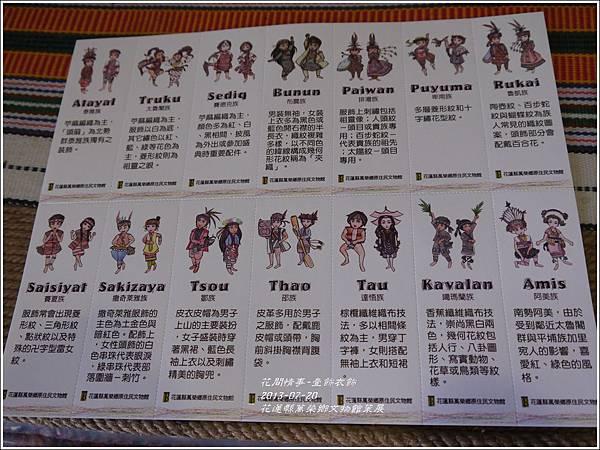2013-花蓮縣萬榮鄉文物管策展-壹飾衣飾5.jpg
