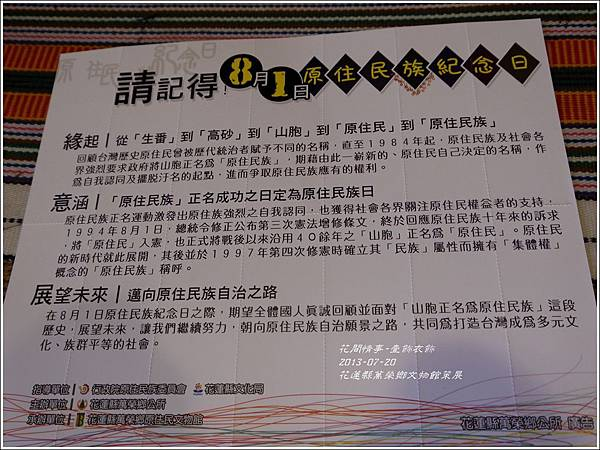 2013-花蓮縣萬榮鄉文物管策展-壹飾衣飾6.jpg