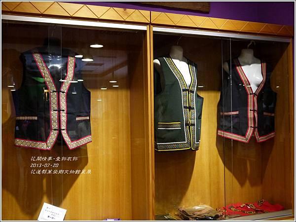 2013-花蓮縣萬榮鄉文物管策展-壹飾衣飾9.jpg