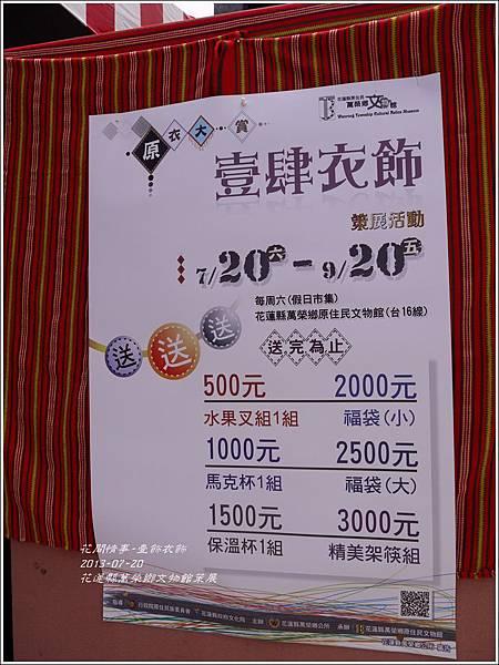 2013-花蓮縣萬榮鄉文物管策展-壹飾衣飾25.jpg