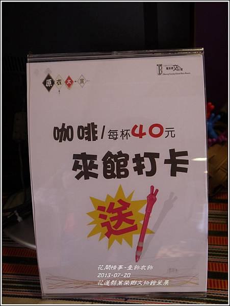 2013-花蓮縣萬榮鄉文物管策展-壹飾衣飾26.jpg
