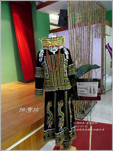2013-花蓮縣萬榮鄉文物管策展-壹飾衣飾27.jpg