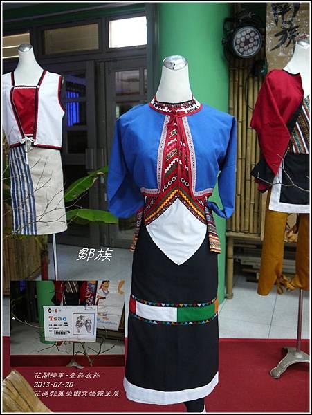 2013-花蓮縣萬榮鄉文物管策展-壹飾衣飾30.jpg