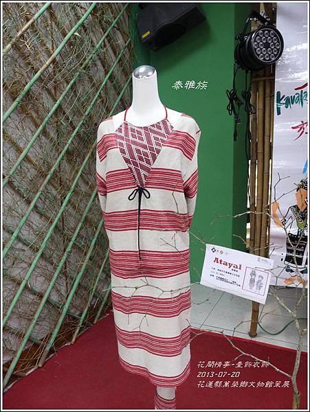 2013-花蓮縣萬榮鄉文物管策展-壹飾衣飾32.jpg