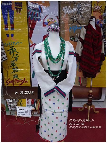 2013-花蓮縣萬榮鄉文物管策展-壹飾衣飾33.jpg