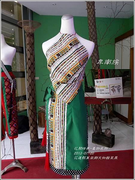 2013-花蓮縣萬榮鄉文物管策展-壹飾衣飾36.jpg