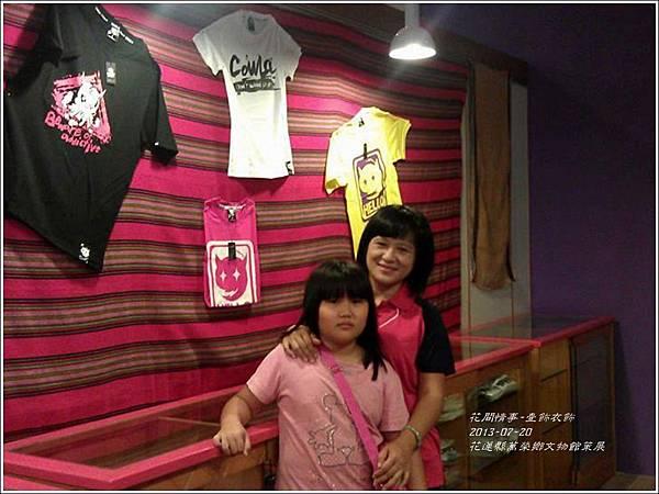 2013-花蓮縣萬榮鄉文物管策展-壹飾衣飾43.jpg