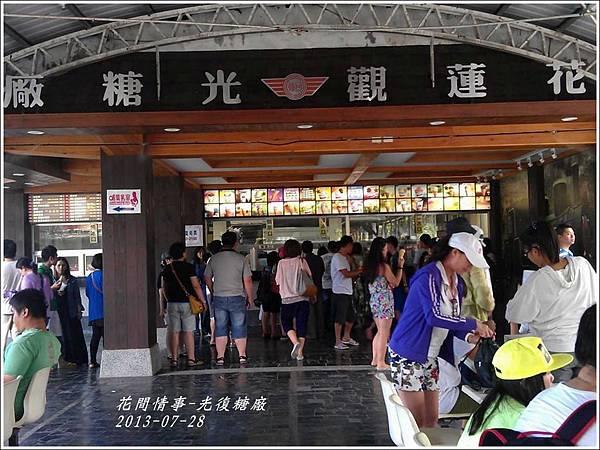 2013-07-光復糖廠1.jpg