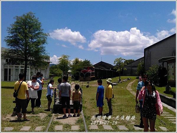 2013-07-光復糖廠8.jpg