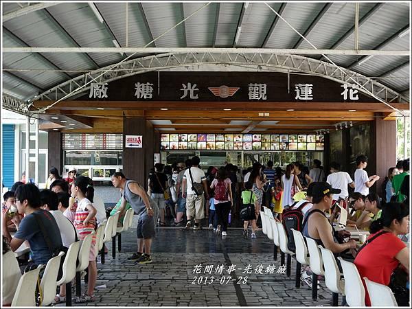 2013-07-光復糖廠25.jpg