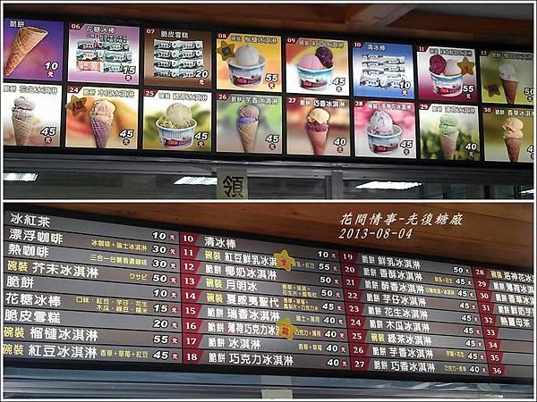 2013-07-光復糖廠32.jpg