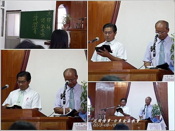 2013-08-金崙教會17.jpg