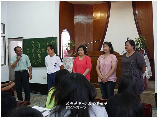 2013-08-金崙教會32.jpg