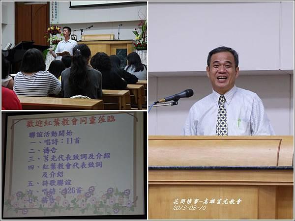2013-08-莒光教會3.jpg