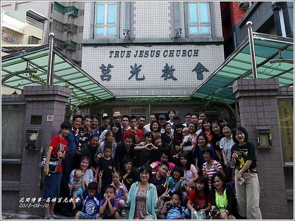 2013-08-莒光教會42.jpg