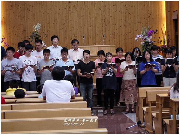 2013-08-鳳山教會6.jpg