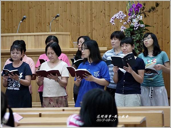 2013-08-鳳山教會8.jpg