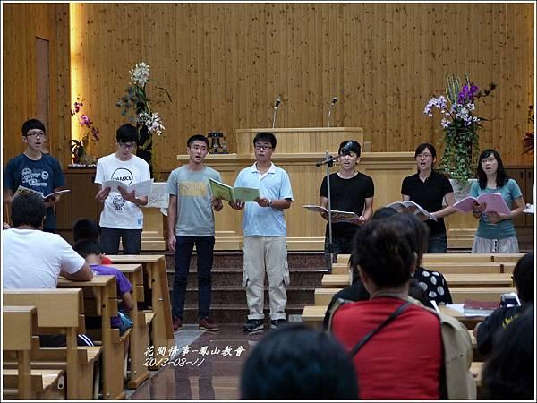 2013-08-鳳山教會21.jpg
