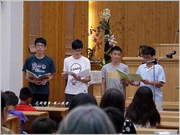 2013-08-鳳山教會23.jpg